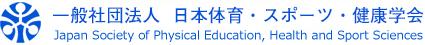 一般社団法人 日本体育学会