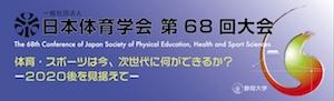 日本体育学会 第68回大会