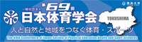 日本体育学会 第69回大会