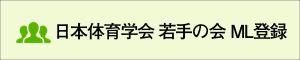 「日本体育学会 若手の会」ML登録フォーム