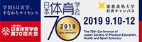 日本体育学会 第70回大会