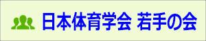 「日本体育学会 若手の会」